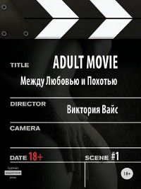 Adult movie. Между любовью и похотью, Виктория Вайс
