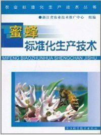 农业标准化生产技术丛书:蜜蜂标准化生产技术(Agricultural Standardization Production Technique Books:Standardized Production Techniques of Bee ), Chen Runlong