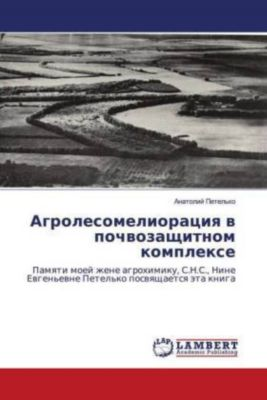 Agrolesomelioraciya v pochvozashhitnom komplexe