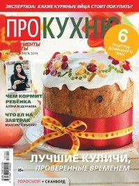 Aif. About Kitchen 04-2018, Редакция журнала АиФ. Про Кухню