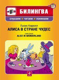 Алиса в Стране чудес / Alice in Wonderland (+MP3), Льюис Кэрролл