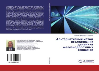 Al'ternativnyj metod issledovaniya dinamiki zheleznodorozhnyh jekipazhej, Vladlen Mihajlovich Kondrashov