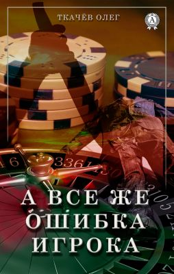 And still the player's mistake, Oleg Tkachov