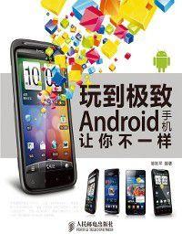 玩到极致 Android手机让你不一样, 喻秋平