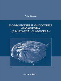 Морфология и филогения Anomopoda (Crustacea, А. Котов