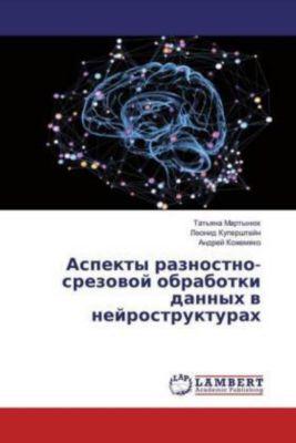 Aspekty raznostno-srezovoj obrabotki dannyh v nejrostrukturah, Tat'yana Martynjuk, Leonid Kupershtejn, Andrej Kozhemyako