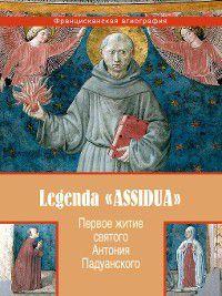 Первое житие святого Антония Падуанского, называемое также «Легенда Assidua», Анонимный автор