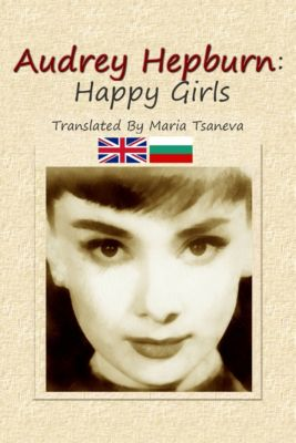 Audrey Hepburn: Happy Girls, Maria Tsaneva