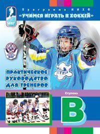 Программа ИИХФ «Учимся играть в хоккей». Практическое руководство для тренеров. Ступень B
