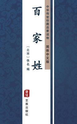 Bai Jia Xing(Simplified Chinese Edition)