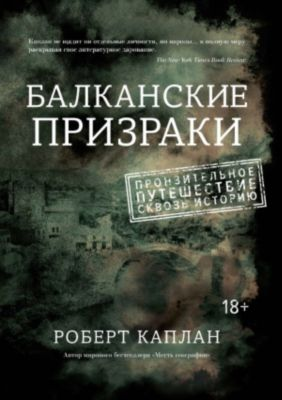Balkan Ghosts: A Journey Through History, Robert Kaplan