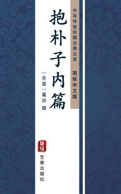 Bao Pu Zi Nei Pian(Simplified Chinese Edition)
