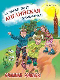 Да здравствует английская грамматика! Уровень Beginners (+MP3), Светлана Фурсенко