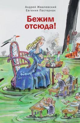 Bezhim otsiuda, Andrey Zhvalevskiy, Evgeniya Pasternak