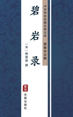 Bi Yan Lu(Simplified Chinese Edition)