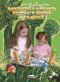 Bildwörterbuch Russisch für Kinder -  pdf epub