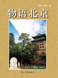 外国人看中国系列(Book Series Of China In Foreign Eyes): 物语北京(Beijing Stories), Kobayashi Sayuri