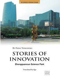 Book Series Of China's National Conditions(国情小册子): Stories Of Innovation: Zhongguancun Science Park(中关村的创新故事), Feng Yongfeng