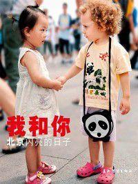中国国情专题(Book Series of China's National Conditions): 我和你:北京闪亮的日子 (You And Me: The Shining Days In Beijing), China News Service (CNS)