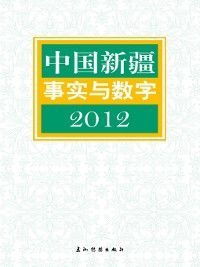 新疆丛书(Book Series Of Xinjiang): 中国新疆事实与数字2012(The Facts And Figures On Xinjiang, China, 2012), Yu Yan