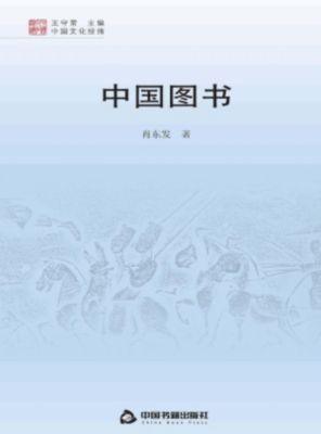 Books of China, Xiao Dongfa
