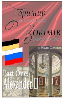 Borimir: Serving the Tsars, Wayne Goodman