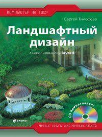 Ландшафтный дизайн с использованием Bryce 6, Сергей Тимофеев