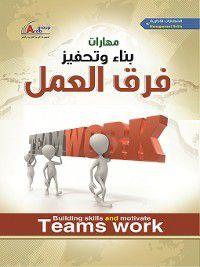 مهارات بناء وتحفيز فرق العمل = Building Skills and Motivate Teams Work, محمود عبد الفتاح رضوان
