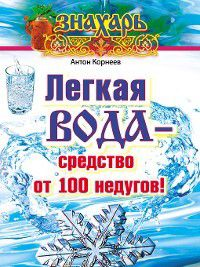 Легкая вода – cредство от 100 недугов!, Антон Корнеев