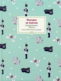 Поездка на Cвятки, Евгений Гагарин