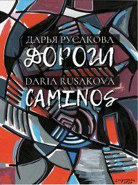 Дороги / Caminos, Дарья Русакова