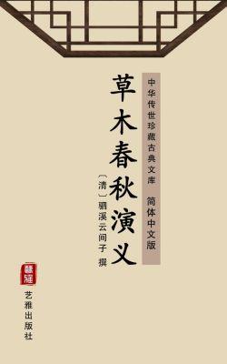 Cao Mu Chun Qiu Yan Yi(Simplified Chinese Edition)