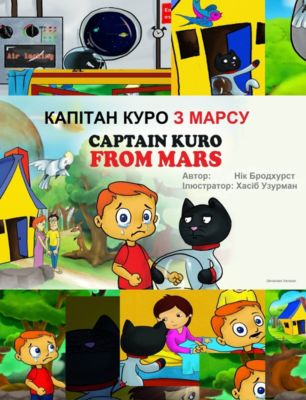 Captain Kuro From Mars: Капітан Куро З Марсу, Nick Broadhurst