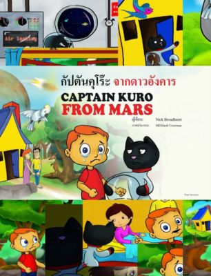 Captain Kuro From Mars: กัปตันคุโร๊ะ จากดาวอังคาร, Nick Broadhurst