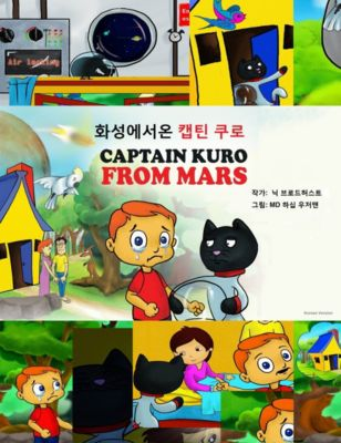 Captain Kuro From Mars: 화성에서온 캡틴 쿠로, Nick Broadhurst