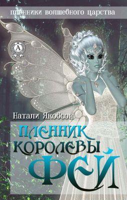 Captive Queen of fairies, Natalie Yakobson