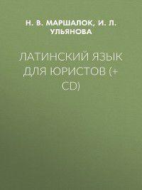 Латинский язык для юристов (+ CD), И.Л. Ульянова, Н.В. Маршалок