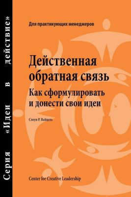 Center for Creative Leadership Press: Feedback That Works: How to Build and Deliver Your Message (Russian), Sloan R. Weitzel