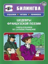 Шедевры французской поэзии / Chefs-d'œuvres de la poésie française (+ MP3)