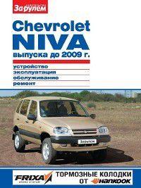 Chevrolet Niva выпуска до 2009 г. Устройство, эксплуатация, обслуживание, ремонт. Иллюстрированное руководство
