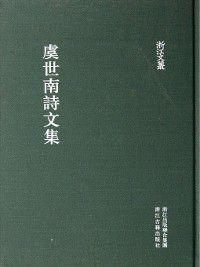 浙江文丛:虞世南诗文集 (China ZheJiang Culture Series:The Poetry Anthology of Yu ShiNan ), Yu ShiNan