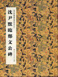 中国书法:沈尹默临书墨迹系列之沈尹默临郑文公碑(Chinese Calligraphy: Copying Zheng WenGong Monument — The calligraphy of Shen YinMo Series), Zhang YiMing, Zhou HongTu