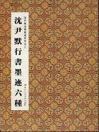 中国书法:沈尹默法书墨迹系列之沈尹默行书墨迹六种(Chinese Calligraphy: Running Script ink Six kinds — The calligraphy of Shen YinMo Series 3), Zhang YiMing, Zhou HongTu