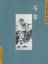 中国古典诗词精品赏读丛书Chinese Classical Poetry Appreciation Book Series): 岑参(Cen Sen), Zhang Xuejun