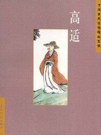 中国古典诗词精品赏读丛书Chinese Classical Poetry Appreciation Book Series): 高适(Gao Shi), Liu Chang
