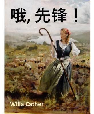 Chinese ebooks: ¿,¿¿!, Willa Cather