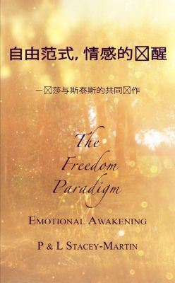 Chinese Version: The Freedom Paradigm (Chinese Version), P and L Stacey-Martin
