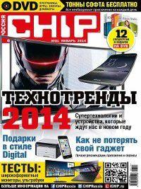 CHIP. Журнал информационных технологий. №01/2014, ИД «Бурда»