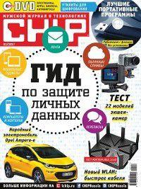 CHIP. Журнал информационных технологий. №03/2017, ИД «Бурда»