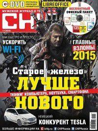 CHIP. Журнал информационных технологий. №11/2015, ИД «Бурда»